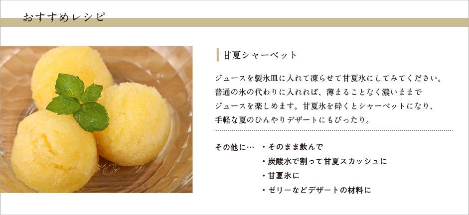甘夏シャーベットのレシピ