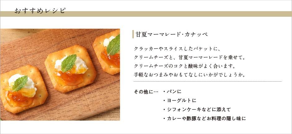 甘夏マーマレード・カナッペのレシピ