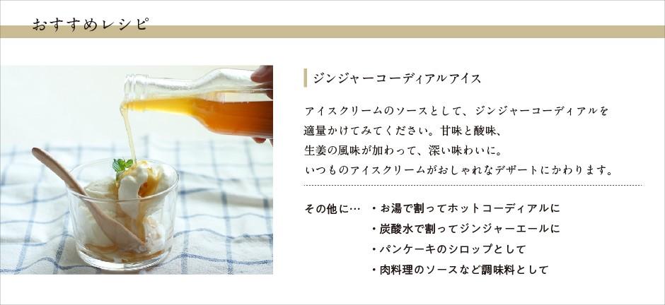 ジンジャーコーディアルアイスのレシピ