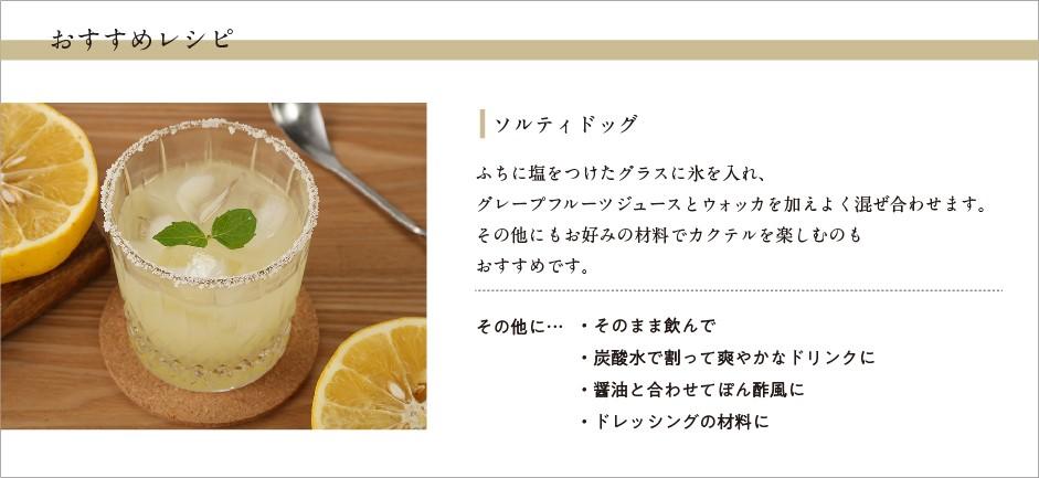 グレープフルーツジュースで作るソルティドッグのレシピ