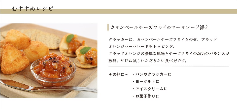 カマンベールチーズフライのマーマレード添えのレシピ