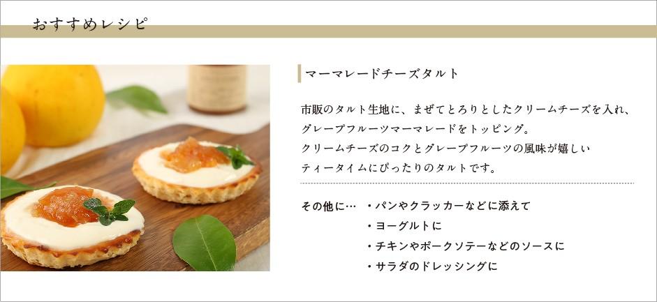 マーマレードチーズタルトのレシピ