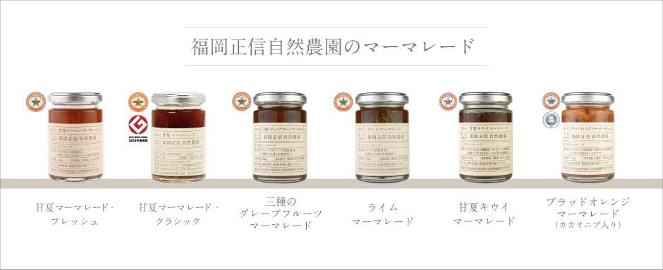 福岡正信自然農園のマーマレード6種類