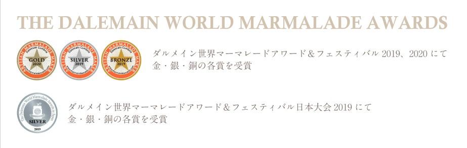 ダルメイン世界マーマーレードアワードのメダル説明